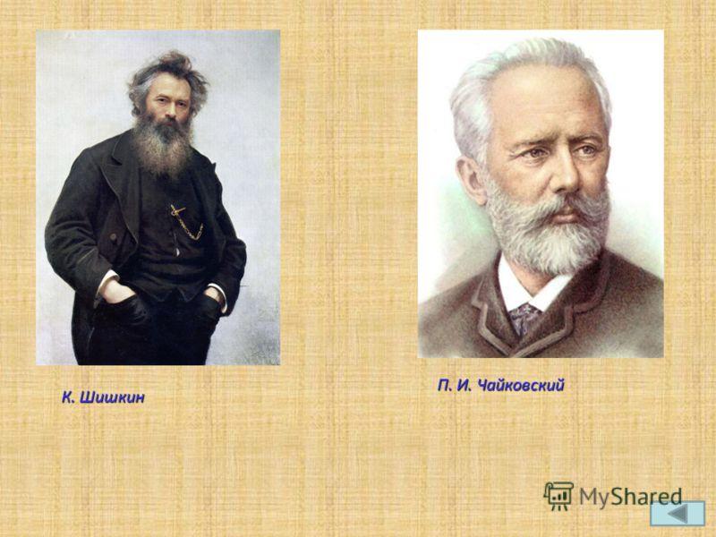 К. Шишкин П. И. Чайковский