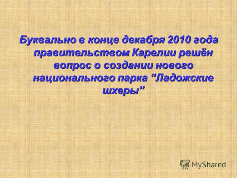 Буквально в конце декабря 2010 года правительством Карелии решён вопрос о создании нового национального парка Ладожские шхеры