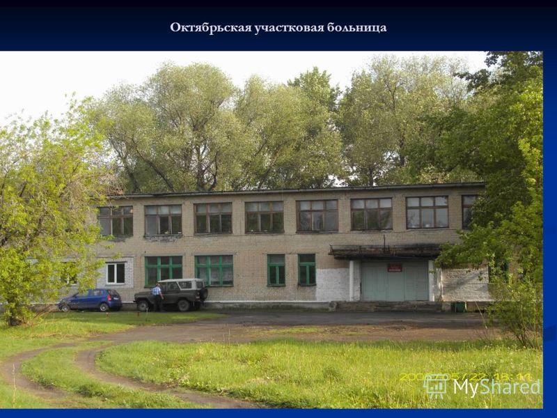 Октябрьская участковая больница
