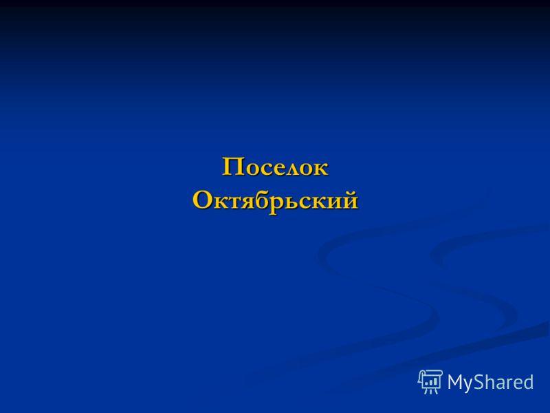 Поселок Октябрьский