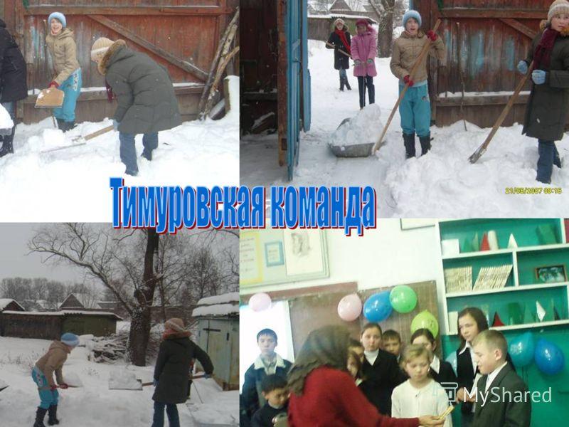 Тимуровская команда.