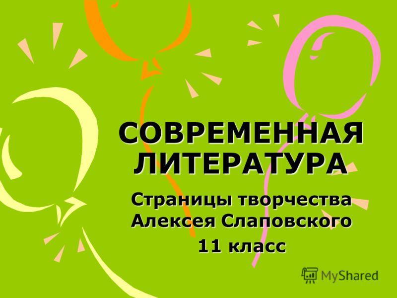 СОВРЕМЕННАЯ ЛИТЕРАТУРА Страницы творчества Алексея Слаповского 11 класс