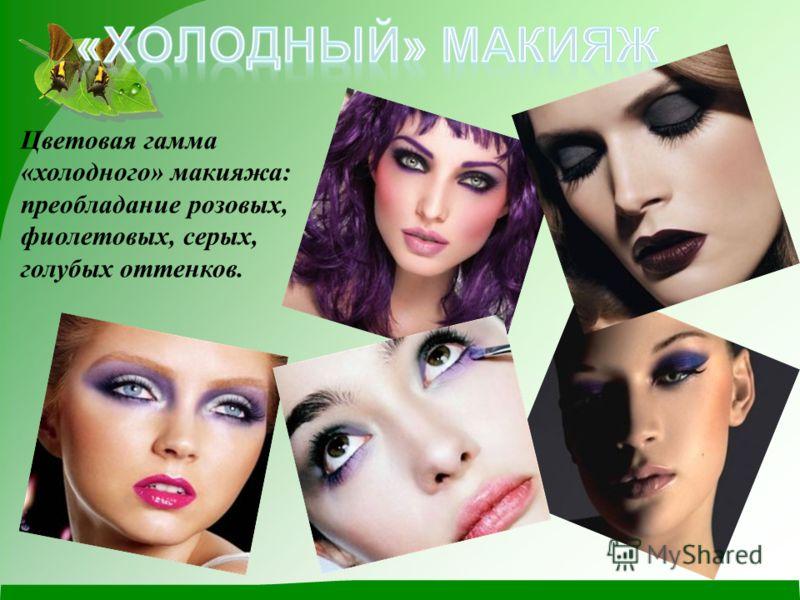 Цветовая гамма «холодного» макияжа: преобладание розовых, фиолетовых, серых, голубых оттенков.