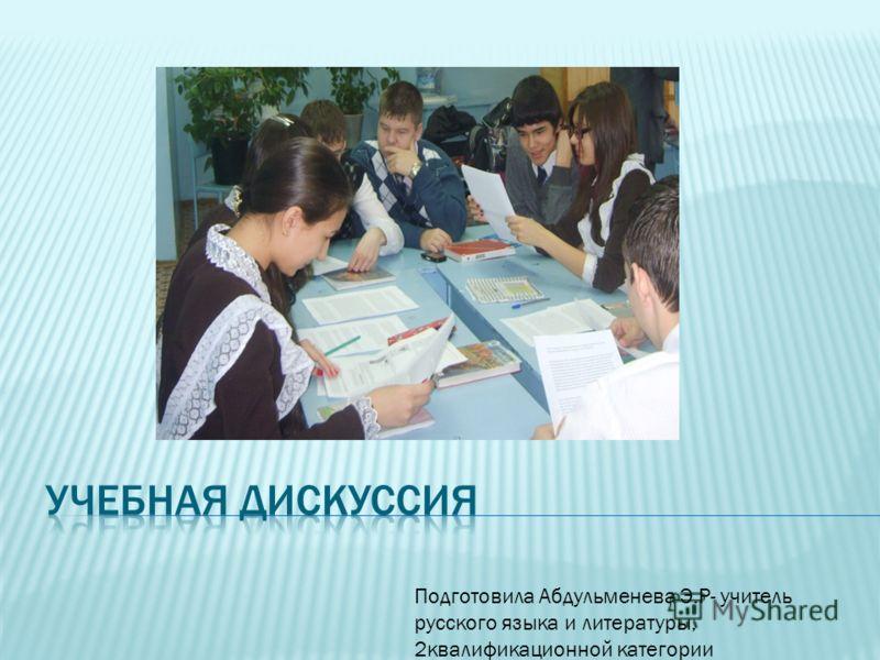 Подготовила Абдульменева Э.Р- учитель русского языка и литературы, 2квалификационной категории
