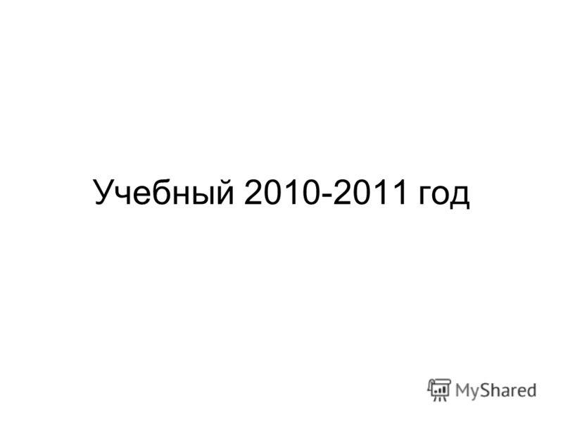 Учебный 2010-2011 год
