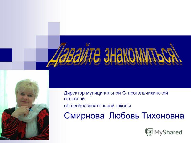 Директор муниципальной Старогольчихинской основной общеобразовательной школы Смирнова Любовь Тихоновна