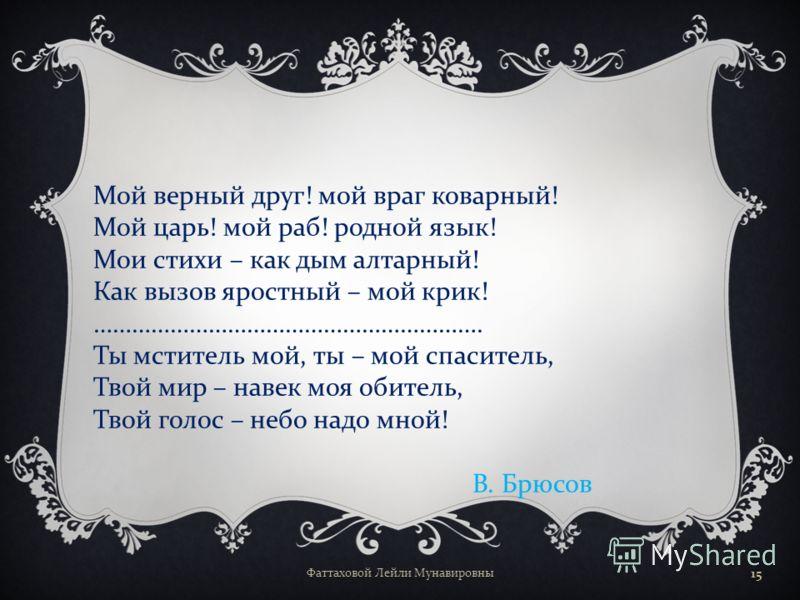 Критик В.Г.Белинский отмечал: « Русский язык чрезвычайно богат, гибок и живописен для выражения простых естественных понятий » Фаттаховой Лейли Мунавировны 14