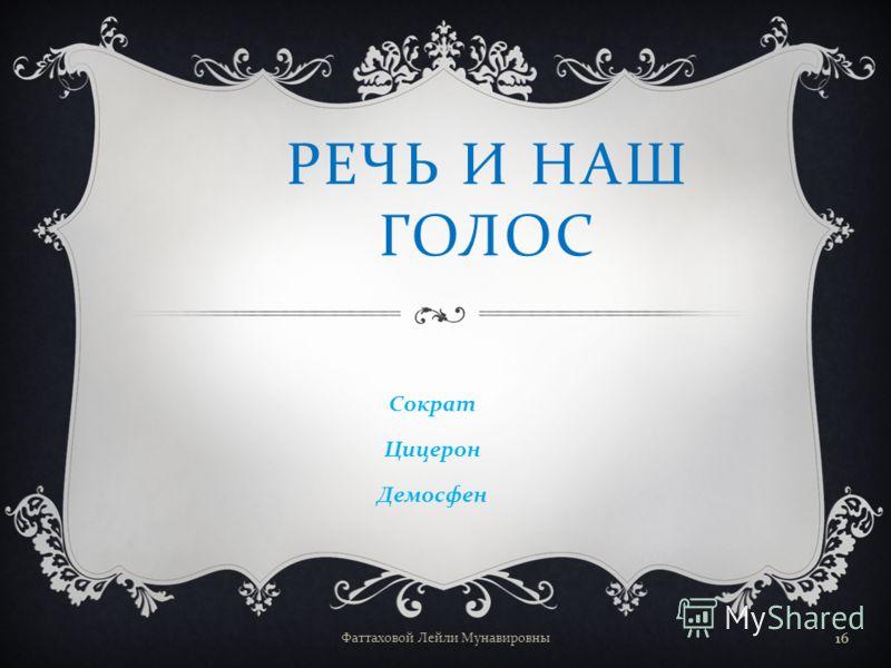 Мой верный друг ! мой враг коварный ! Мой царь ! мой раб ! родной язык ! Мои стихи – как дым алтарный ! Как вызов яростный – мой крик ! ……………………………………………………. Ты мститель мой, ты – мой спаситель, Твой мир – навек моя обитель, Твой голос – небо надо мн
