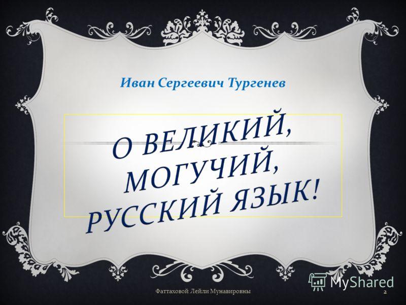 УСТНЫЙ ЖУРНАЛ Гимн СЛОВУ Фаттаховой Лейли Мунавировны 1