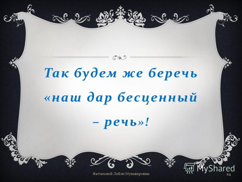 О, русской речи ширь и кратость, Мне близок строй её и мил, - Моя опора, гордость, радость, Окно в необозримый мир. В ней нежность песни, Мощь оружья. Размах – и точность без затей … Друзья мои, учите русский, Учите русскому детей ! Учите русский год