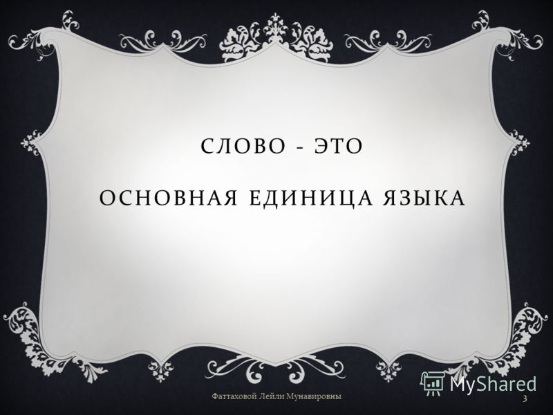 Иван Сергеевич Тургенев Фаттаховой Лейли Мунавировны 2