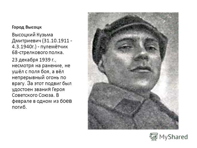 Город Высоцк В 1890 г. между Высоцком и Выборгом на военно-морских кораблях проводил свои первые опыты по беспроволочному телеграфу Александр Попов.