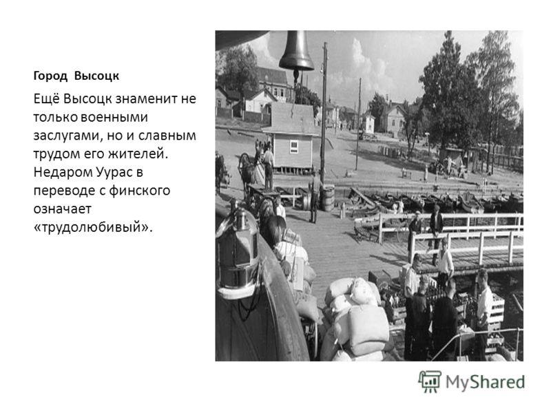 Город Высоцк В этом году воинская часть г. Высоцка отметила 70 лет. Более 20 лет в этой части про служил мой дедушка.