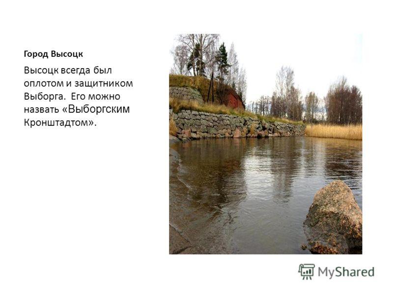 Город Высоцк Главной достопримечательнос т ью Высоцк а является крепость Тронгзунд или фортификационной комплекс Тронгзундский редут.
