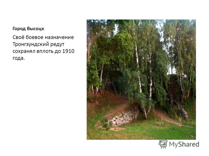 Город Высоцк Во время Крымской войны 1853-1856г г. п ролив Тронгзунд обороняли береговые батареи, расположенные на островах Раванссари и Урансаари.