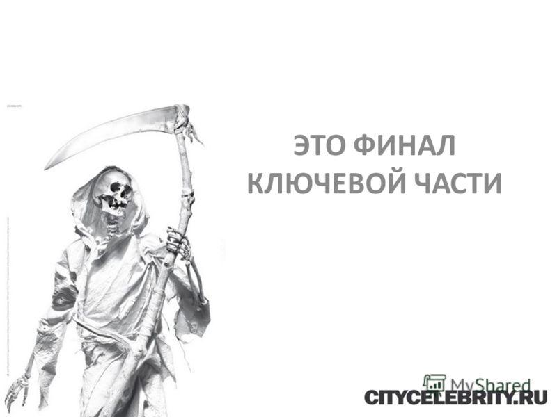 ЭТО ФИНАЛ КЛЮЧЕВОЙ ЧАСТИ