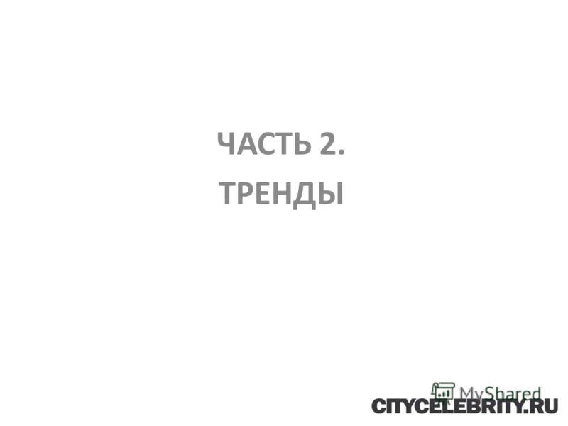 ЧАСТЬ 2. ТРЕНДЫ