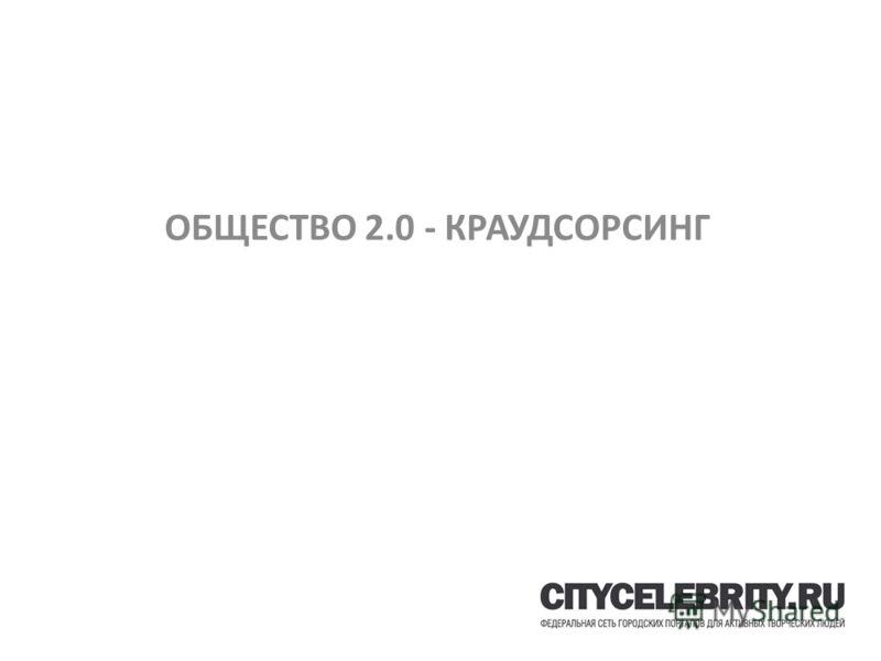 ОБЩЕСТВО 2.0 - КРАУДСОРСИНГ