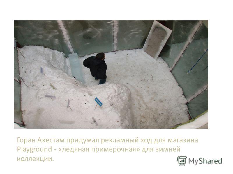 Горан Акестам придумал рекламный ход для магазина Playground - «ледяная примерочная» для зимней коллекции.