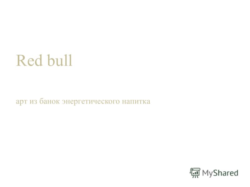 Red bull арт из банок энергетического напитка