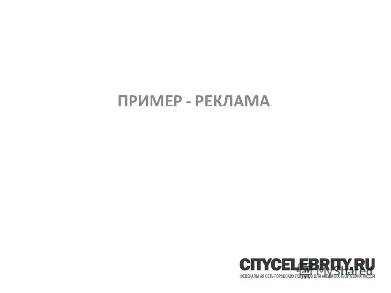 ПРИМЕР - РЕКЛАМА