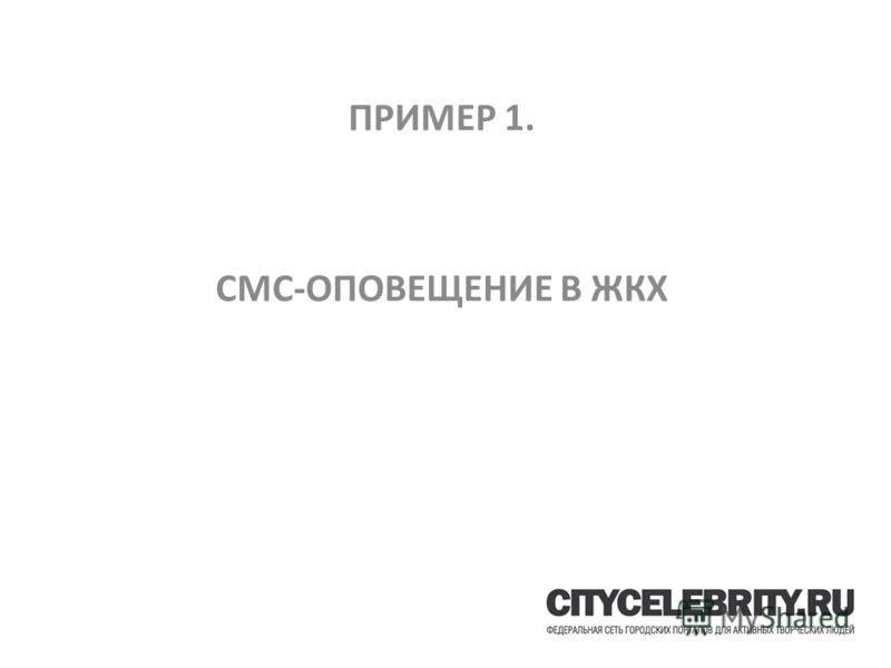 ПРИМЕР 1. СМС-ОПОВЕЩЕНИЕ В ЖКХ