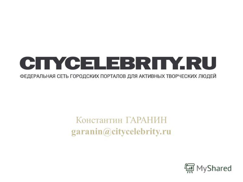 Константин ГАРАНИН garanin@citycelebrity.ru