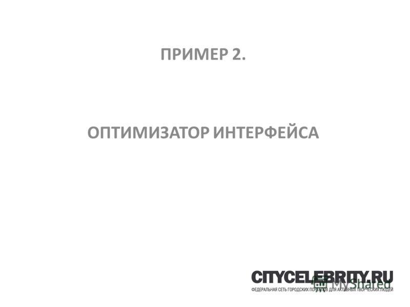 ПРИМЕР 2. ОПТИМИЗАТОР ИНТЕРФЕЙСА