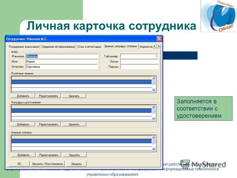Работа выполнена в рамках проекта