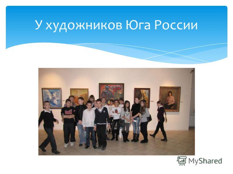 У художников Юга России