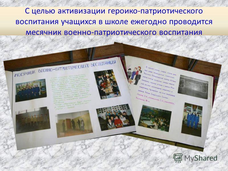 С целью активизации героико-патриотического воспитания учащихся в школе ежегодно проводится месячник военно-патриотического воспитания