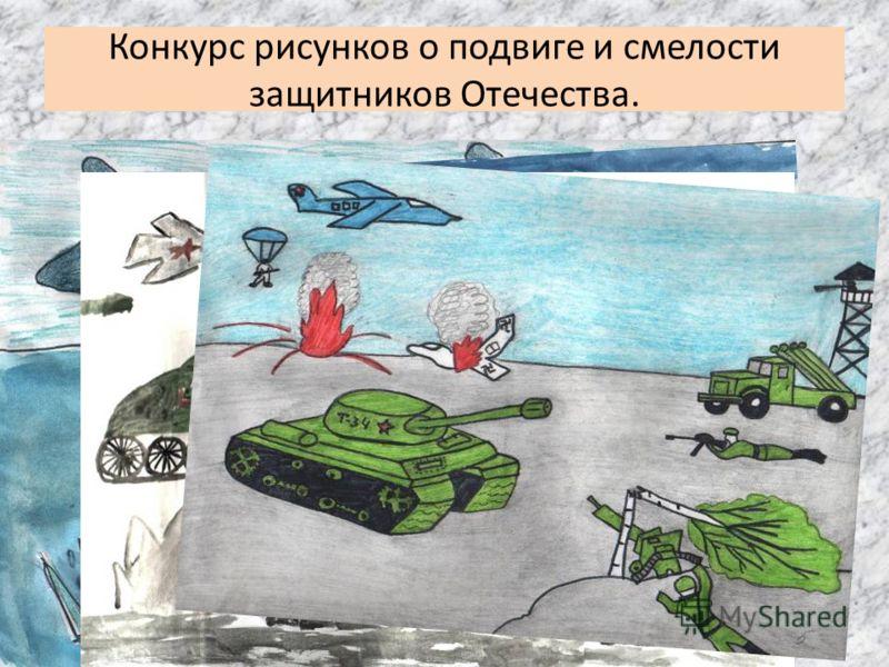 Конкурс рисунков о подвиге и смелости защитников Отечества.