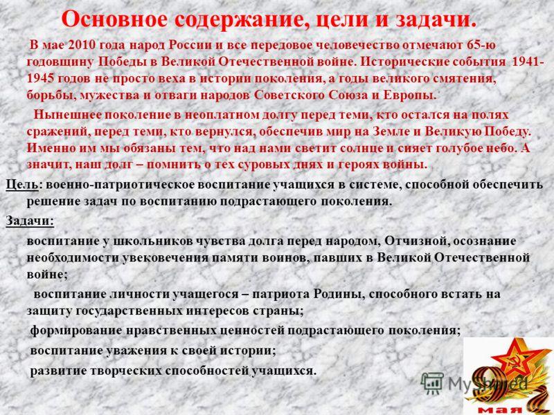 Основное содержание, цели и задачи. В мае 2010 года народ России и все передовое человечество отмечают 65-ю годовщину Победы в Великой Отечественной войне. Исторические события 1941- 1945 годов не просто веха в истории поколения, а годы великого смят