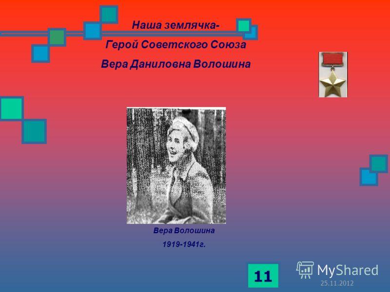 25.11.2012 10 Осенью 1965 года Международный Комитет Красного Креста наградил медалью Флоренс Найтингейл. Она стала третьей советской медсестрой, удостоенной этой почётной награды Указом Президиума Верховного Совета СССР от 6 декабря 1957 года за обр