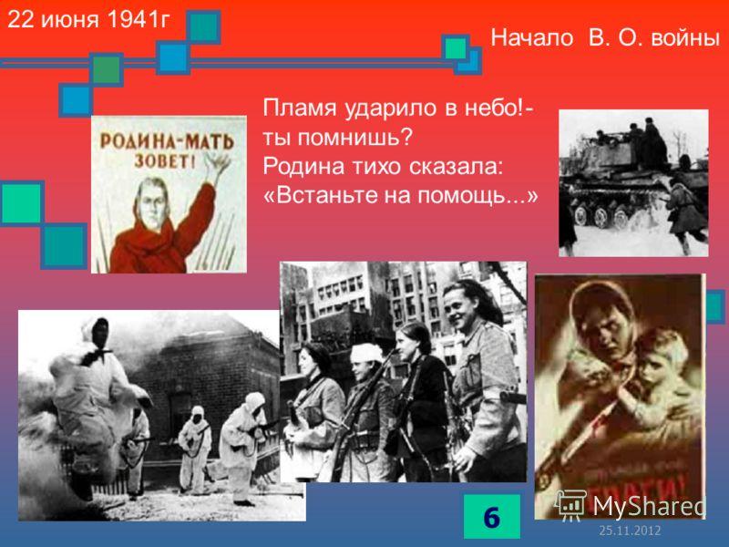5 Адольф Гитлер Иосиф Сталин 28 сентября 1939г был подписан советско-германский договор «О дружбе и границе» Карта Европы к июню 1941г.