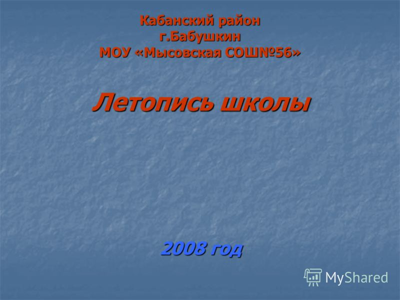 Кабанский район г.Бабушкин МОУ «Мысовская СОШ56» Летопись школы 2008 год