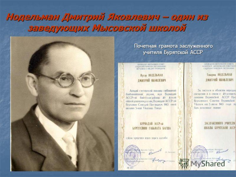Нодельман Дмитрий Яковлевич – один из заведующих Мысовской школой Почетная грамота заслуженного учителя Бурятской АССР