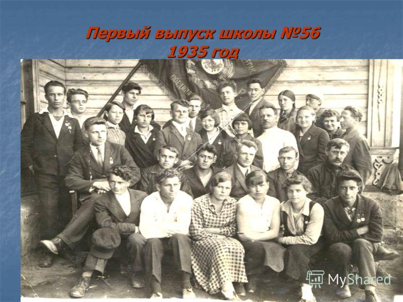 Первый выпуск школы 56 1935 год