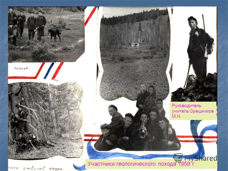 Участники геологического похода 1959 г. Руководитель: учитель Орешников М.Н.