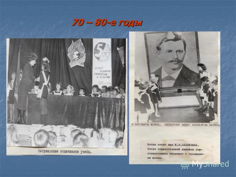 70 – 80-е годы