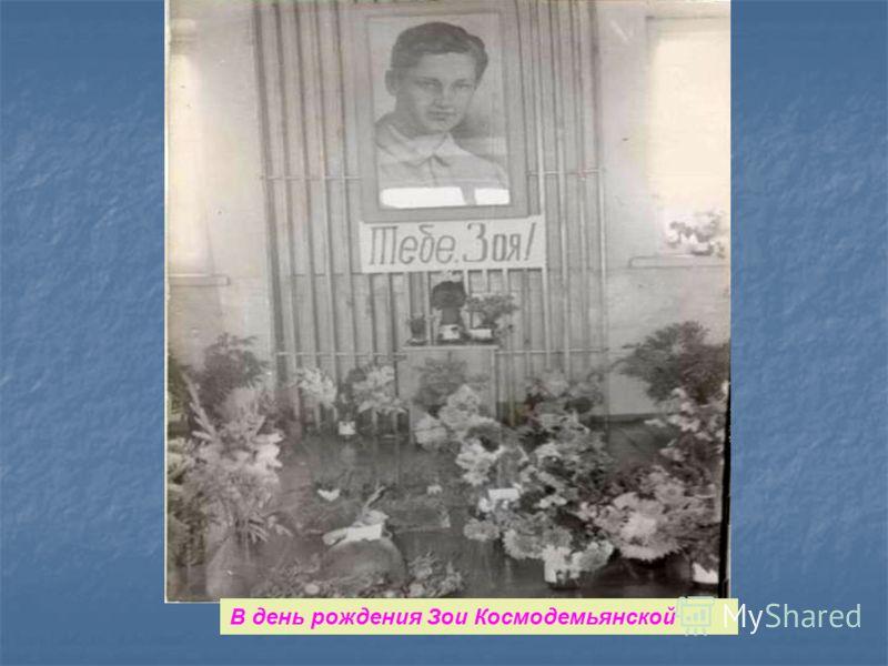В день рождения Зои Космодемьянской