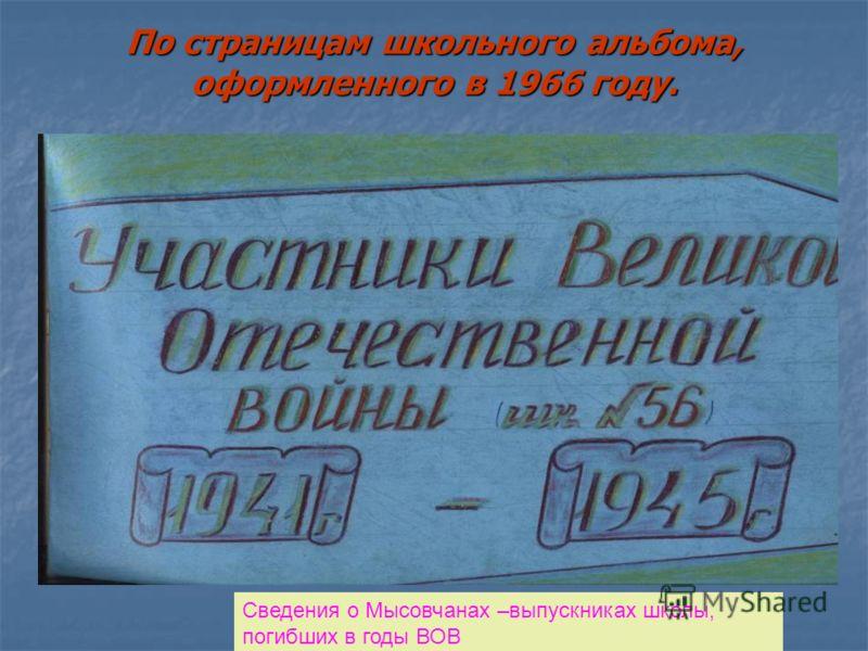 По страницам школьного альбома, оформленного в 1966 году. Сведения о Мысовчанах –выпускниках школы, погибших в годы ВОВ