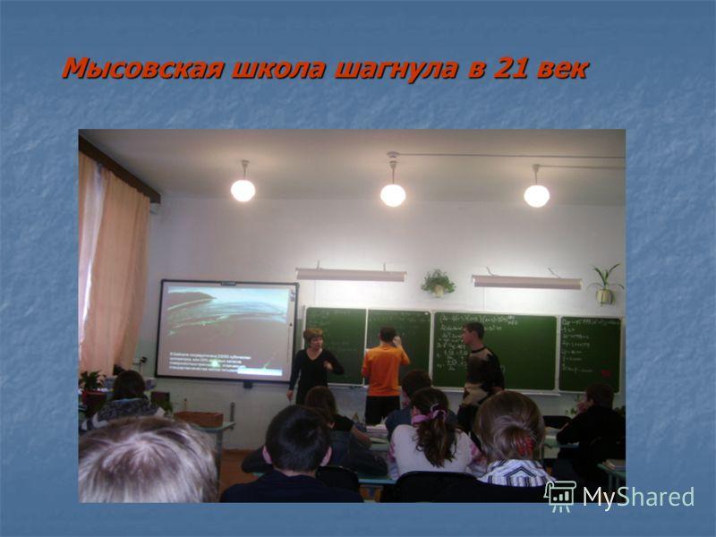 Мысовская школа шагнула в 21 век