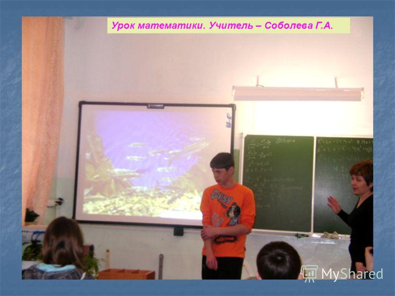 Урок математики. Учитель – Соболева Г.А.