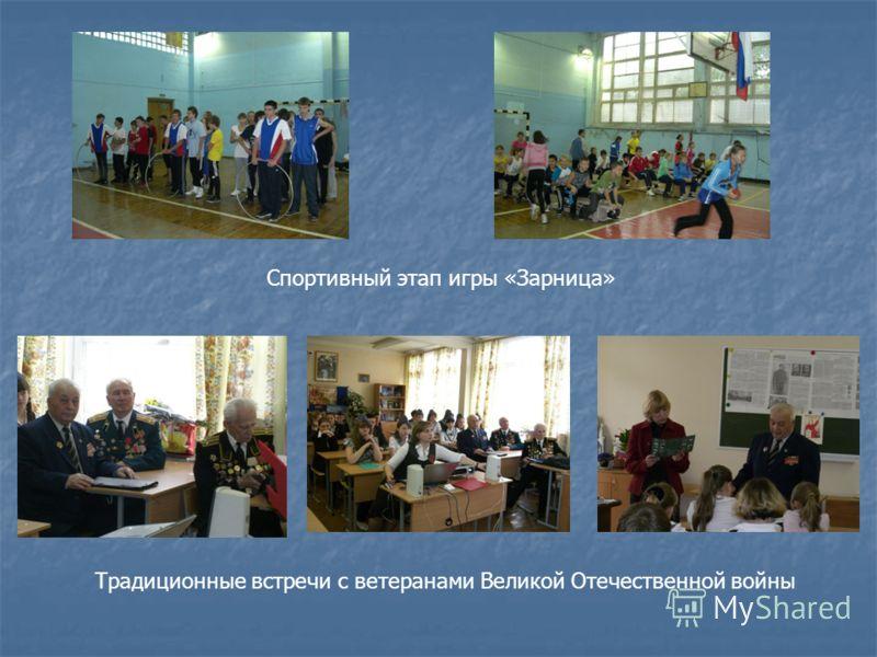 Спортивный этап игры «Зарница» Традиционные встречи с ветеранами Великой Отечественной войны