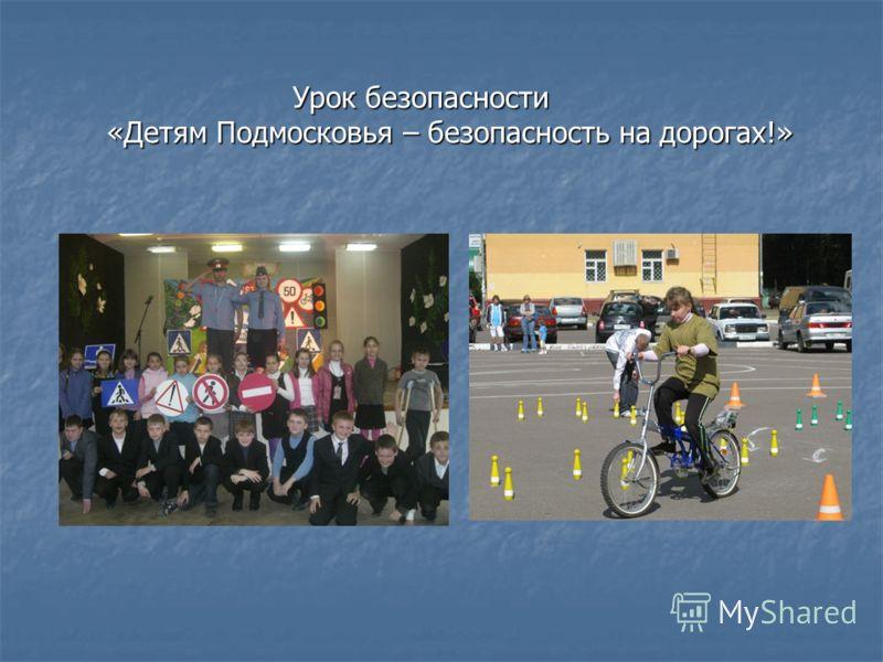Урок безопасности «Детям Подмосковья – безопасность на дорогах!»
