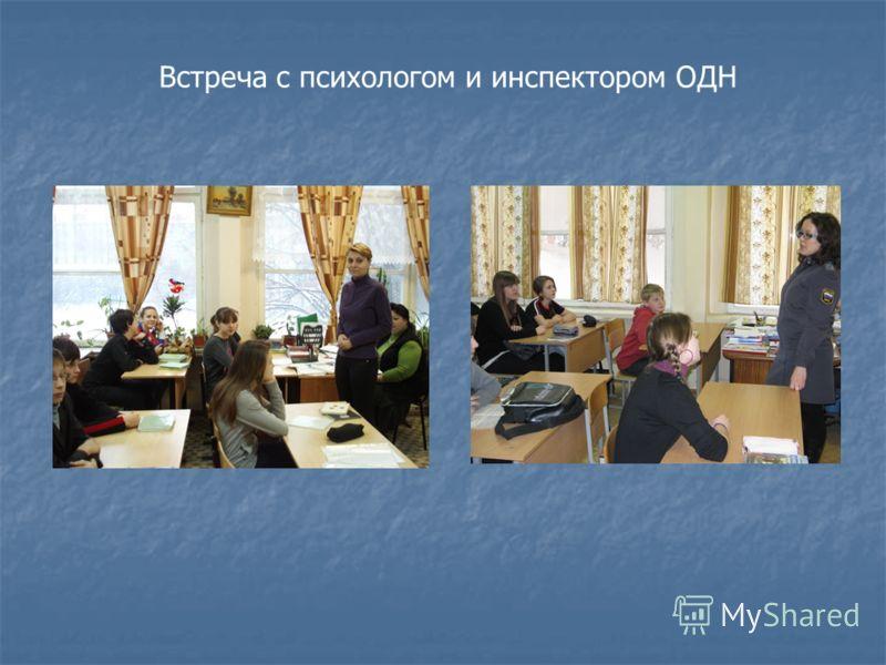 Встреча с психологом и инспектором ОДН