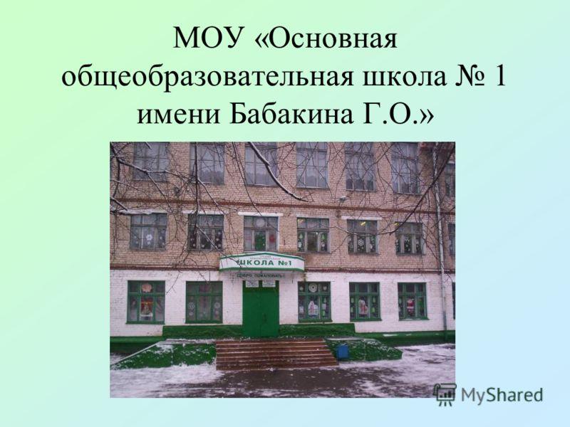 МОУ «Основная общеобразовательная школа 1 имени Бабакина Г.О.»