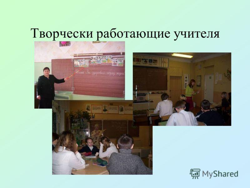 Творчески работающие учителя