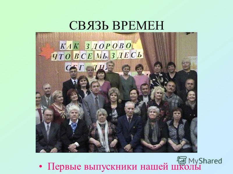 СВЯЗЬ ВРЕМЕН Первые выпускники нашей школы